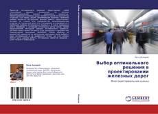 Bookcover of Выбор оптимального решения в проектировании железных дорог