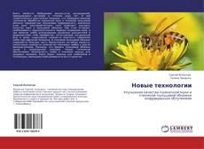 Bookcover of Новые технологии