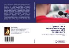 Copertina di Причастия и деепричастия как маркеры УРК говорящего