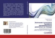 Borítókép a  Значение суточного профиля артериального давления на Севере - hoz