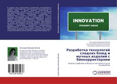Bookcover of Разработка технологий сладких блюд и мучных изделий с биокорректорами