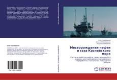 Bookcover of Месторождения нефти и газа Каспийского моря