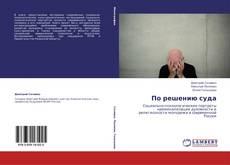 Bookcover of По решению суда