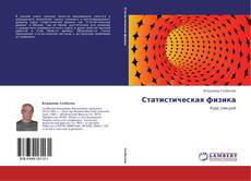 Bookcover of Статистическая физика