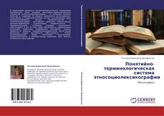 Bookcover of Понятийно-терминологическая система этносоциолексикографии