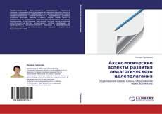 Обложка Аксиологические аспекты развития педагогического целеполагания