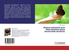 Bookcover of Новые мишени для биотерапии рака молочной железы