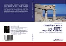 Copertina di Специфика жанра романа   в творчестве   Маргерит Юрсенар