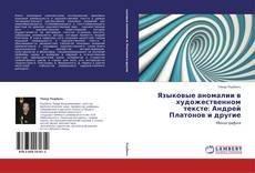 Bookcover of Языковые аномалии в художественном тексте: Андрей Платонов и другие