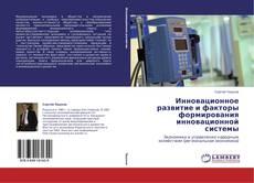 Bookcover of Инновационное развитие и факторы формирования инновационной системы