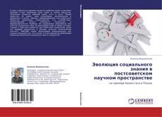 Обложка Эволюция социального знания в постсоветском научном пространстве