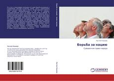Bookcover of Борьба за нацию
