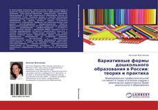 Bookcover of Вариативные формы дошкольного образования в России: теория и практика