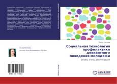 Bookcover of Социальная технология профилактики девиантного поведения молодежи