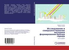 Bookcover of Исследование и совершенствование методики формирования бренда города