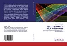 Copertina di Микроэлементы каустобиолитов