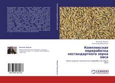 Bookcover of Комплексная переработка нестандартного зерна овса