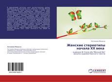 Обложка Женские стереотипы начала ХХ века