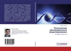 Copertina di Технологии эволюционного моделирования