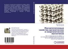 Bookcover of Магнитотепловые свойства органических и неорганических магнетиков