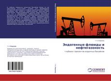Обложка Эндогенные флюиды и нефтегазоность