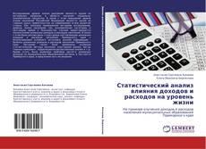 Capa do livro de Статистический анализ влияния доходов и расходов на уровень жизни
