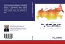 Обложка Российский центр на рубеже XIX-XX вв.: