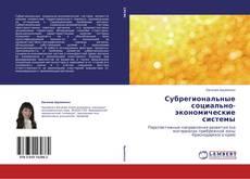 Субрегиональные социально-экономические системы kitap kapağı