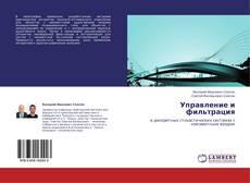 Обложка Управление и фильтрация