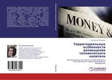 Copertina di Территориальные особенности размещения человеческого капитала