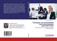 Обложка Тезаурус по экономике для изучающих русский язык