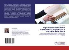 Portada del libro de Функционирование оценочных структур в английской речи