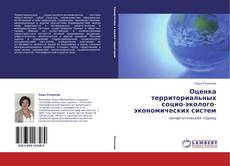 Bookcover of Оценка территориальных социо-эколого-экономических систем