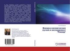 """Bookcover of Физика космических лучей и эксперимент """"Памир"""""""