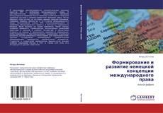 Copertina di Формирование и развитие немецкой концепции международного права