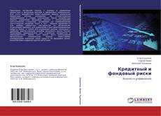 Buchcover von Кредитный и фондовый риски