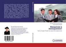 Buchcover von Введение в менеджмент