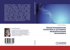 Capa do livro de Амортизационная политика в условиях модернизации экономики