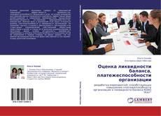 Capa do livro de Оценка ликвидности баланса, платежеспособности организации