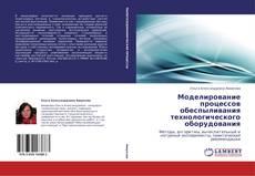 Copertina di Моделирование процессов обеспыливания технологического оборудования