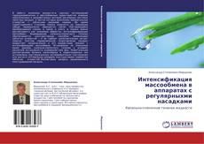 Bookcover of Интенсификация массообмена в аппаратах с  регулярныхми насадками