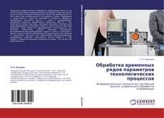 Обработка временных рядов параметров технологических процессов kitap kapağı