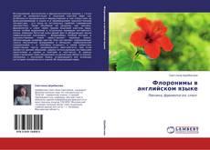 Couverture de Флоронимы в английском языке