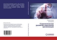 Bookcover of Стратегическое развитие персонала организации