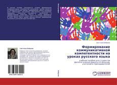 Bookcover of Формирование коммуникативной компетентности на уроках русского языка