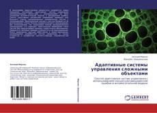 Bookcover of Адаптивные системы управления сложными объектами