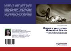Portada del libro de Память в творчестве Джулиана Барнса