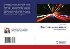 Couverture de Советская цивилизация
