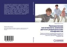 Portada del libro de Преодоление негативного влияния детско-родительских конфликтов