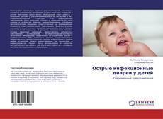 Обложка Острые инфекционные диареи у детей